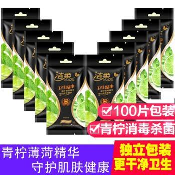 洁柔湿巾青柠薄荷便携卫生湿巾一次性10片/包独立包装10包装