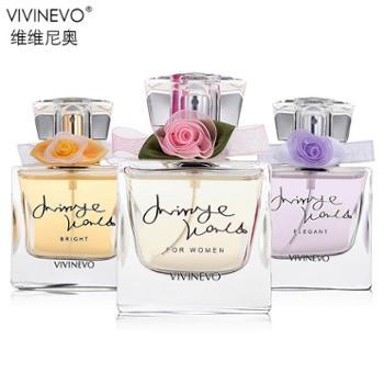 维维尼奥香水女士香水淡香持久清新幻景优雅玫瑰桂花香