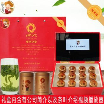 中六 六安瓜片 高档礼盒装 内含视频播放器 12罐 魅力小铁罐装 每罐10克