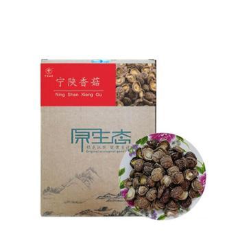 【海棠园合作社】宁陕香菇干 特产250克盒装