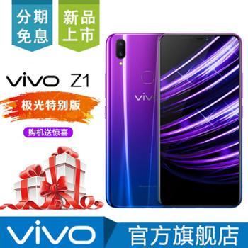【12期免息分期极光特别版新上市】vivoZ1/Z1i新一代全面屏AI双摄手机4GB/6GB+64GB/128GB全网通4G手机双卡双待