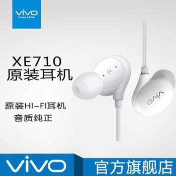 vivoXE710原装耳机原装HI-FI耳机,音质纯正3.5MM圆孔