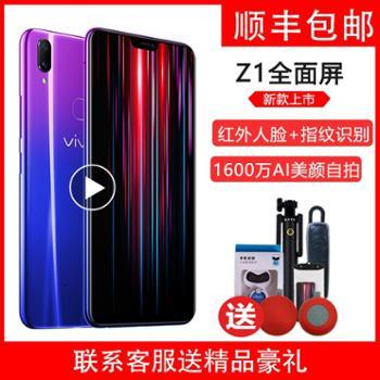 vivoZ1青春版新一代全面屏AI双摄手机送碎屏险