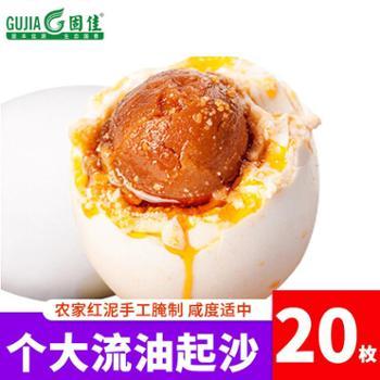 固佳河南农家散养新鲜流油熟咸鸭蛋20枚