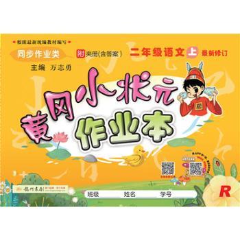 2020新版黄冈小状元作业本二年级语文上册最新修订人教版