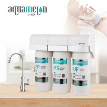 水美乐(aquamelon)AM-115686-1净水器家用厨房超滤直饮净水机
