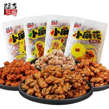 陈吉旺福 重庆美食特产小麻花512g混合味