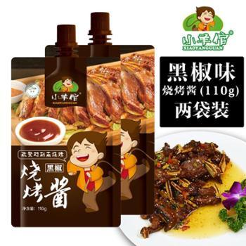 小羊倌烧烤酱黑椒(110g*2)牛排酱烧烤调料黑椒烤翅烤肉酱