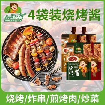 小羊倌烧烤酱烤肉酱(原味/黑椒/奥尔良/香辣)110g*4袋装