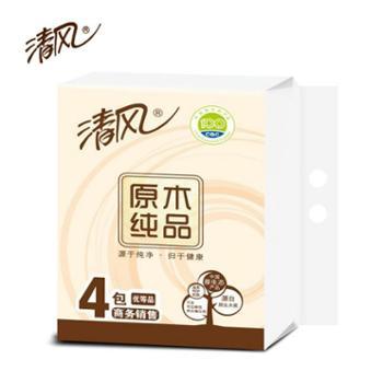 清风抽纸家庭装原木纯品纸巾3层4包餐巾纸抽