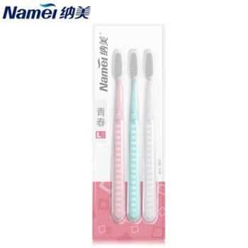 纳美牙刷软毛一体成型纳米软胶刷毛洁齿护龈家庭组合装实惠装