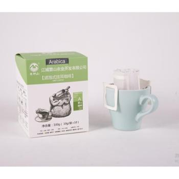 云南江城水洗挂耳咖啡10袋/盒装