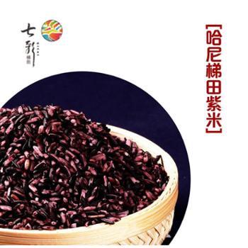 【有机】云南红河哈尼梯田紫米1Kg/盒,原生态紫糯米,暖胃健脾,宝宝餐食!