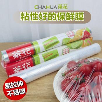 茶花保鲜膜一次性厨房加厚家用水果蔬菜微波炉用切割器食品保鲜膜