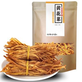 守望大山造物集 秦岭黄花菜 120克/袋