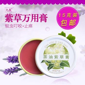 九展茶油紫草膏15克