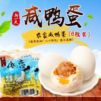 新一天依恋即食红心流油咸鸭蛋东北特产熟鸭蛋6枚装多油农家自制鸭蛋(新疆、西藏、青海不包邮)