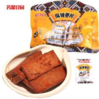 乾华荣芳馨豆园麻辣香片豆腐干200克贵州特色