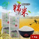 贵州特产从江九芗真情香禾糯米1公斤