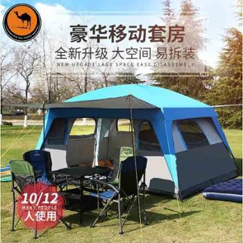 自由之舟骆驼帐篷户外野营4人8人10人12人二室一厅多人露营