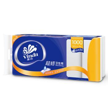 维达卷纸3层纸巾家用无芯卷筒纸卫生纸妇婴厕纸厕所手纸共10卷