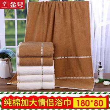 金号纯棉 4320A 加厚加大情侣酒店浴巾全棉家用成人洗澡毛巾盖被1.8米