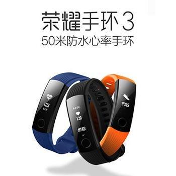 荣耀手环3智能手环运动心率防水多功能计步器nfc学生男女蓝牙手表