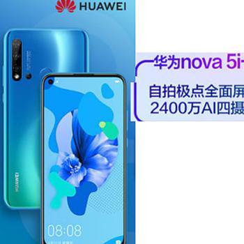 分期免息/当天发货 Huawei/华为Huawei/华为 nova5i自拍极点全面屏2400万万AI四摄超大广角