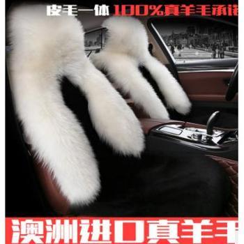 冬季澳洲纯羊毛坐垫毛垫车垫皮毛一体冬天汽车座垫车套通用座套