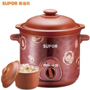 Supor/苏泊尔DKZ30B1-230电炖锅砂锅炖盅煮粥煲汤养生锅陶瓷紫砂