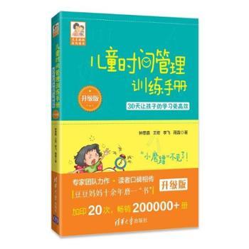 儿童时间管理训练手册:30天让孩子的学习更高效(升级版)