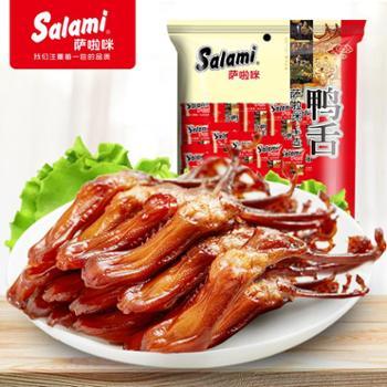 萨啦咪原味大鸭舌温州鸭舌头酱鸭舌休闲鸭肉零食鸭舌净重205g
