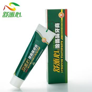 舒雅心牙膏溶菌酶牙膏100g*3支清新口气抑菌防蛀祛除口臭