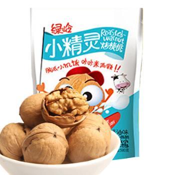 【绿岭】坚果休闲零食kaka小精灵奶油味烤核桃500g