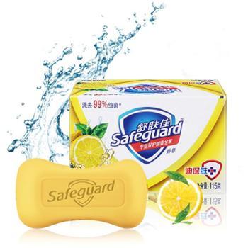 舒肤佳柠檬清新型香皂115g