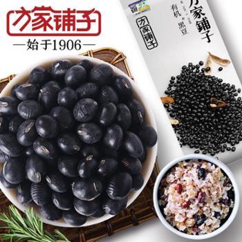【方家铺子_有机黑豆】东北黑豆绿芯乌豆农产杂粮大黑豆450g