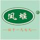 汉阴县凤堰茶业有限公司