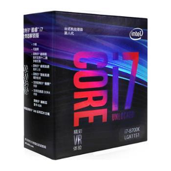 Intel/英特尔酷睿i7-8700k盒装处理器电脑CPU六核8700k