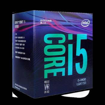 Intel/英特尔酷睿i5-8400盒装处理器8代i5六核电脑CPU8400