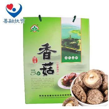 【秦巴众创】丰硒香菇陕西特产干货农家香菇300g
