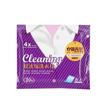 衣领先生纳米超浓缩洗衣片超强去污抑菌除螨温和母婴专用无残留衣物清洁剂20片/包