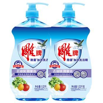 雕牌洗洁精除菌加浓1.02kg*2瓶食品用去油清洁果蔬
