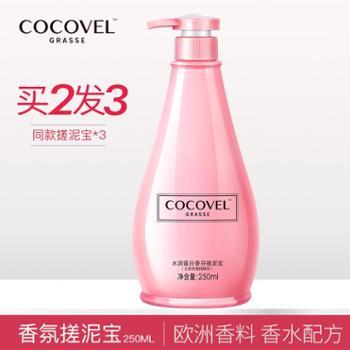 cocovel搓泥宝250ml全身去角质去死皮搓泥浴宝男女士洗澡通用搓澡泥