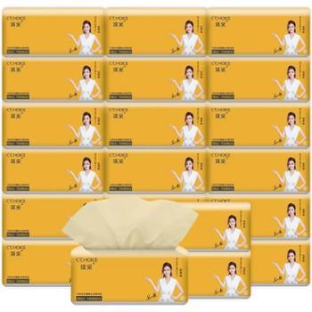 采琪采(CCHOICE)竹浆本色纸抽纸面巾纸软抽无漂白妇婴适用27包家庭量贩装QCB5300-27