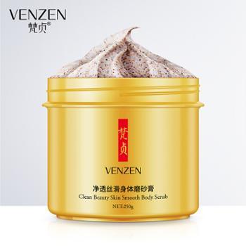 梵贞净透丝滑身体磨砂膏深层清洁去角质膏去死皮身体磨砂膏250g