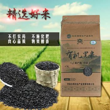 洋县黑米农家自产有机黑米五谷杂粮月子米血糯米宝宝粥米5斤包邮