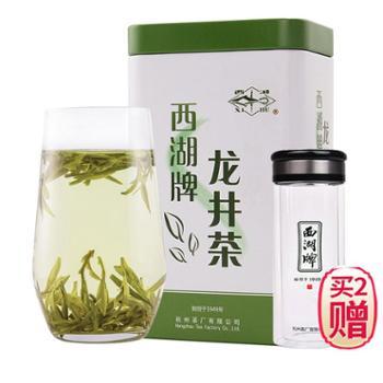 2019新茶上市西湖牌明前特级西湖龙井50g