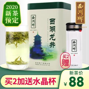 2020新茶预售 西湖牌明前特级西湖龙井50g