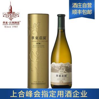 华东庄园霞多丽干白葡萄酒莎当妮红酒单支750ml精酿