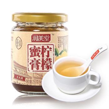 润美堂柠檬蜜膏(酵素)清新柠檬蜂蜜下午水果茶